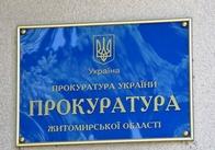 Підприємство «Елітбуд-1» незаконно здобуло тендер на 31 мільйон гривень
