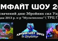 В Житомирі відбудеться армфайт-шоу