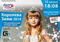 У Житомирі визначатимуть кращу зимову королеву 2014 року