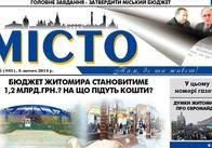 """У новому номері """"Міста"""" про те, на що витратять бюджет, дитинство Кондратюка та житомирські маршрутки"""