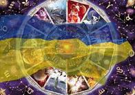 Астрологи на 2011 рік прогнозують політичні вбивства