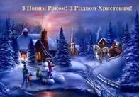 Різдво Христове: свято кожної родини!
