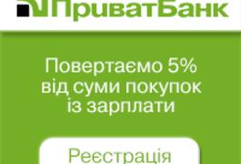 До кінця літа ПриватБанк щомісяця додаватиме українцям 5% до зарплати