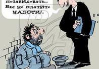По новому налоговому кодексу Житомирских предпринимателей будут проверять без предупреждения