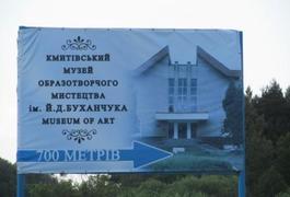 Кмитовский музей. Продолжение. Фото