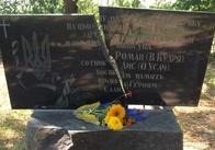 На Житомирщині вандали понівечили пам'ятник героям УПА