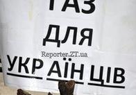 """Антимонопольний комітет заборонив """"Житомиргазу"""" зловживати монопольним домінуючим становищем"""
