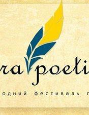 «TerraPoetica» - Міжнародний поетичний фестиваль у Житомирі