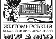 Репертуар Житомирського обласного музично-драматичного театру імені Кочерги на наступний місяць
