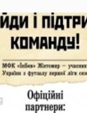 Житомирський футзальний клуб стартує в першій лізі України