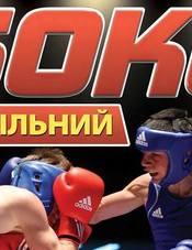 У Житомир з'їдуться боксери з України й світу