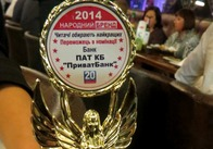 У Житомирі ПриватБанк визнали банком року