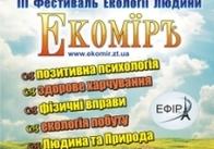 """В Житомирі пройде третій екологічний фестиваль """"Экоміръ"""""""