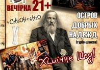 У Житомирі влаштують вечірку 21+