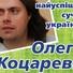 У Житомир приїжджає поет Олег Коцарев