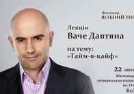 Ваче Давтян поділиться у Житомирі секретами бізнесу