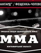 У Житомирі вперше проведуть чемпіонат з ММА