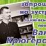 Київський поет Вано Крюгер їде у Житомир