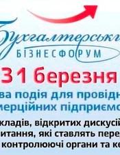 У Києві стартує перший бухгалтерський бізнес-форум