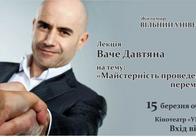 Ваче Давтян у Житомирі розповість про успішні переговори