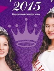 """У Житомирі оберуть """"Юну Принцесу Країни 2015"""""""
