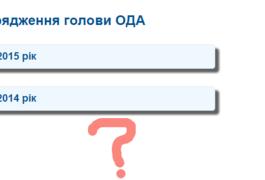 """Житомирська ОДА """"загубила"""" розпорядження попередніх губернаторів"""