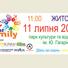 Житомирян запрошують в суботу на «Family art fest - 2015»