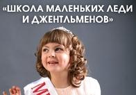 Воспитайте ребёнка в лучших традициях! Gloria Model Style проводит набор в «Школу маленьких Леди и Джентльменов»