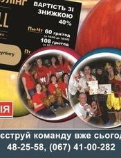 У Житомирі пройде вже 9-й корпоративний чемпіонат з боулінгу