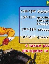 "У Житомирі пройде фестиваль ""Свято українського коня"""