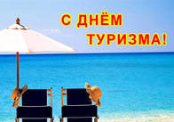 """Туристическая компания """"Датур"""" поздравляет всех житомирян с Международным Днём туризма!"""