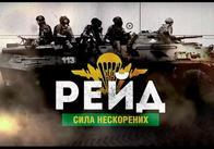 """В """"Україні"""" 14 жовтня до Дня захисника безкоштовно покажуть фільм """"Рейд"""""""