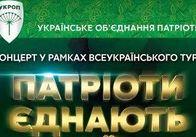 УКРОП запрошує Житомир на концерт «Патріоти єднають країну»