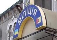 У приміщенні міськвідділку міліції Житомирської області помер затриманий