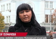 Житомирські волонтери, громадські діячі та військові розповіли, чому йдуть на вибори у команді Президента