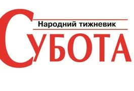 Чому суд проти газети «Субота» став на бік Цимбалюк?