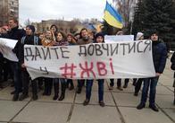 Студенти військового інституту під Житомирською ОДА призвали Яценюка бути мужиком та дати їм довчитися. Фото
