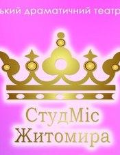 """22 травня у Житомирі пройде фінал """"СтудМіс Житомира 2016"""""""