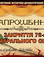 У Житомирі закривають 72-й театральний сезон