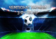 В Украине стартовал второй круг футбольной Премьер-Лиги. Обзор сыгранных матчей в Украине и Европе от Геннадия Бялика