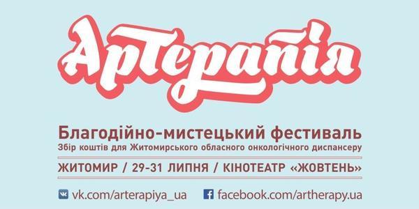 """Благодійно-мистецький фестиваль «АрТерапія» хоче перетворити занедбаний """"Жовтень"""" на артмайданчик"""