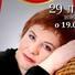 У Житомирі відбудеться творчий вечір молодої поетеси Наталії Чісліної