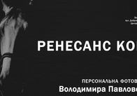 """Житомирян запрошують на фотовиставку """"РЕНЕСАНС КОНЯ"""""""