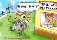 На Житомирщині зникають металеві предмети