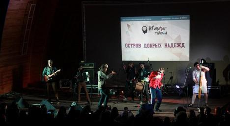 У Житомирі відгримів фестиваль «Голова-галоша»