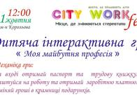 """City work in Zhytomyr-2016 (2.0)"" (Моя майбутня професія) 1 жовтня. Майдан Корольова"