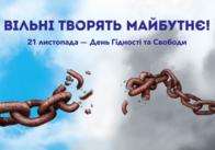 Порошенко підписав указ про організацію відзначення Дня Гідності і Свободи