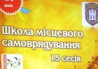 В Житомирі розпочала свою роботу школа місцевого самоврядування