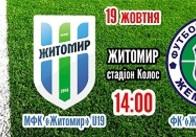 """Сьогодні МФК """"Житомир"""" приймає одеську """"Жемчужину"""""""
