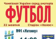 """МФК """"Житомир"""" зіграє із сумським футбольним клубом """"Вікторія"""""""